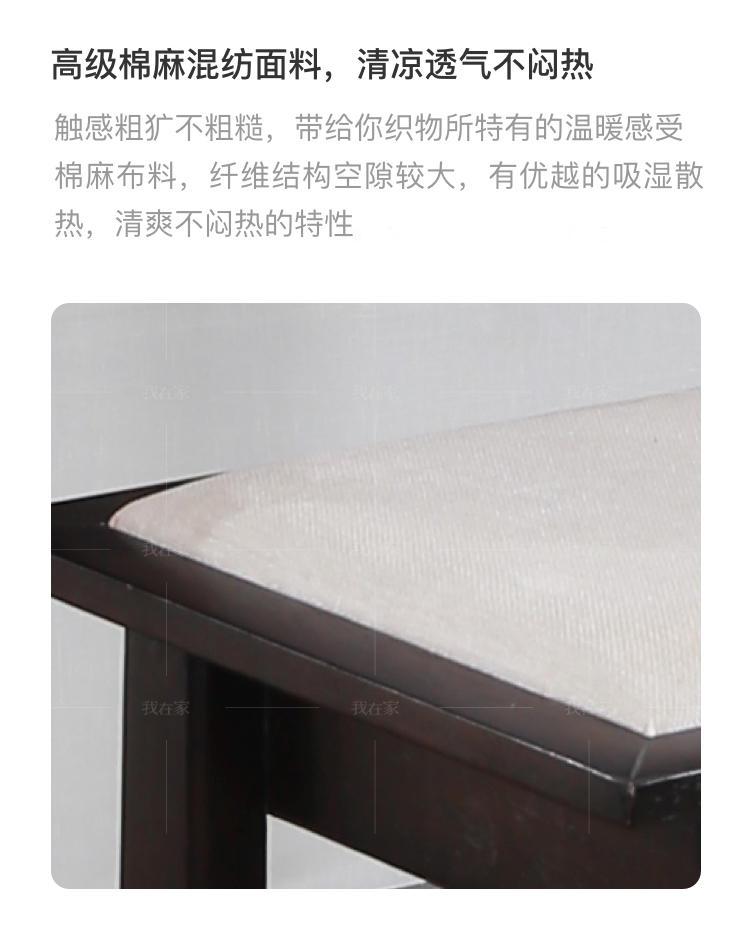 新中式风格云涧梳妆凳的家具详细介绍