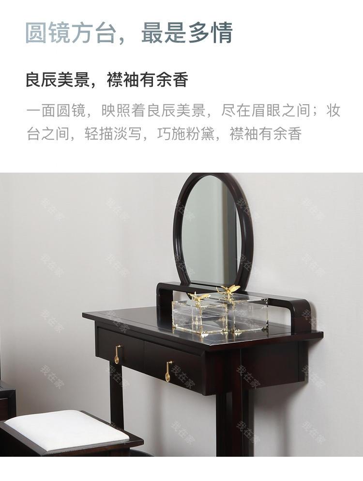 木珀品牌万物梳妆台的详细介绍