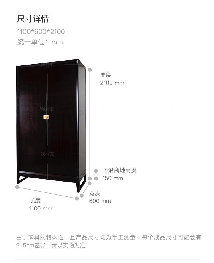 新中式风格云涧衣柜的家具详细介绍
