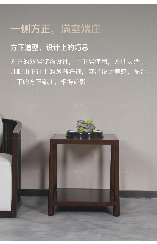 新中式风格锦里边几的家具详细介绍