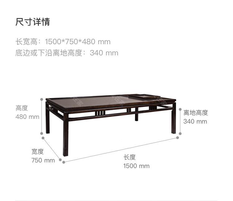新中式风格如织茶几的家具详细介绍