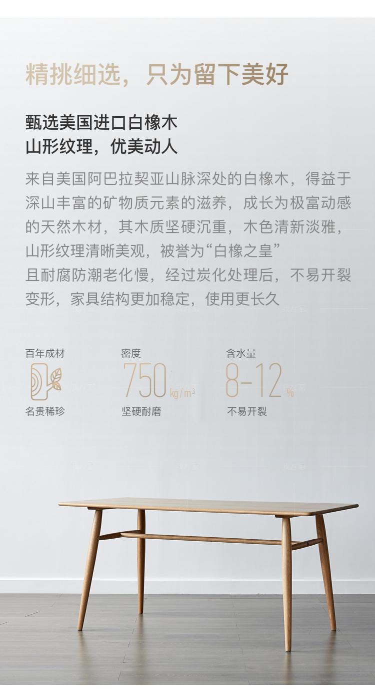 原木北欧风格森岛餐桌的家具详细介绍