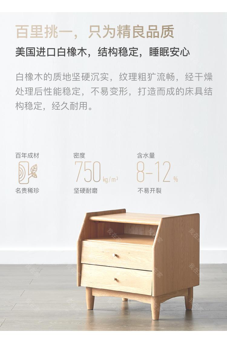 原木北欧风格马尔默床头柜的家具详细介绍