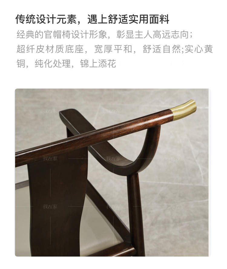 新中式风格吟风餐椅的家具详细介绍