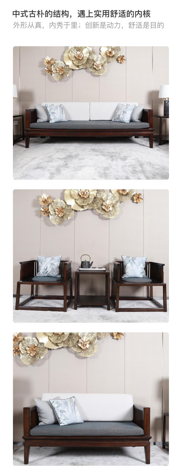 新中式风格吟风沙发的家具详细介绍