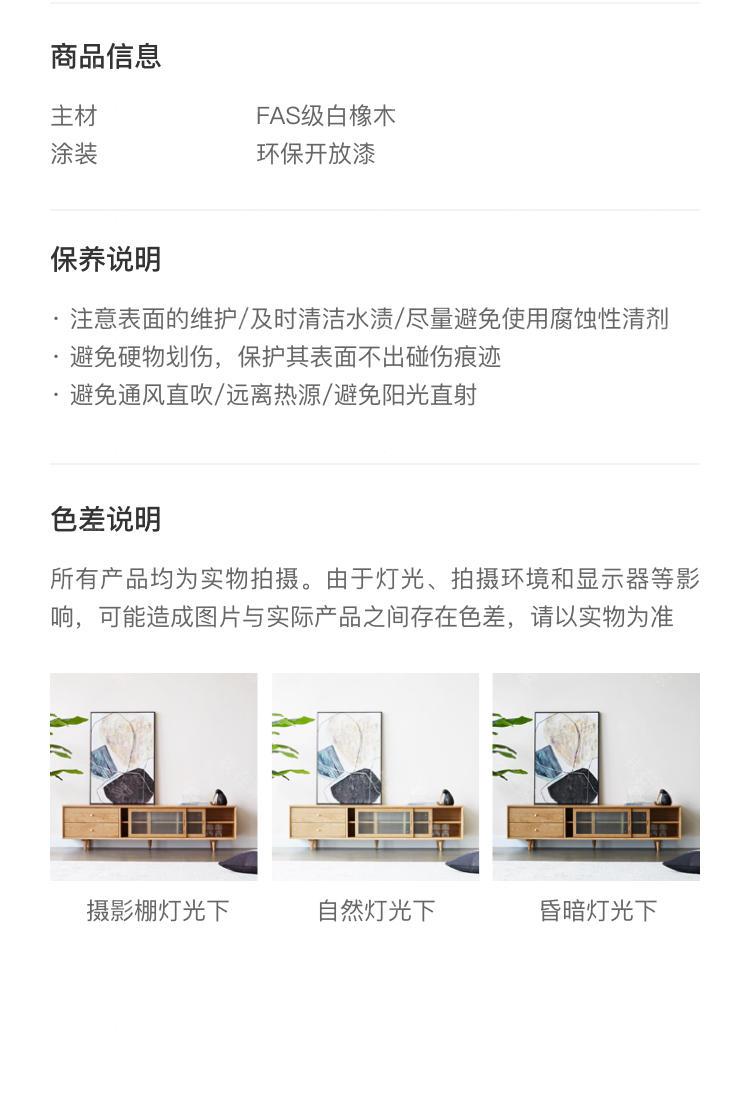 原木北欧风格凌秋电视柜的家具详细介绍