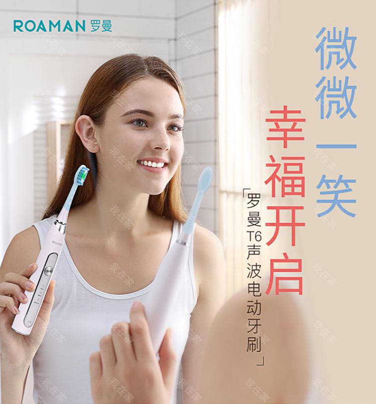 罗曼品牌罗曼净白洁齿电动牙刷的详细介绍