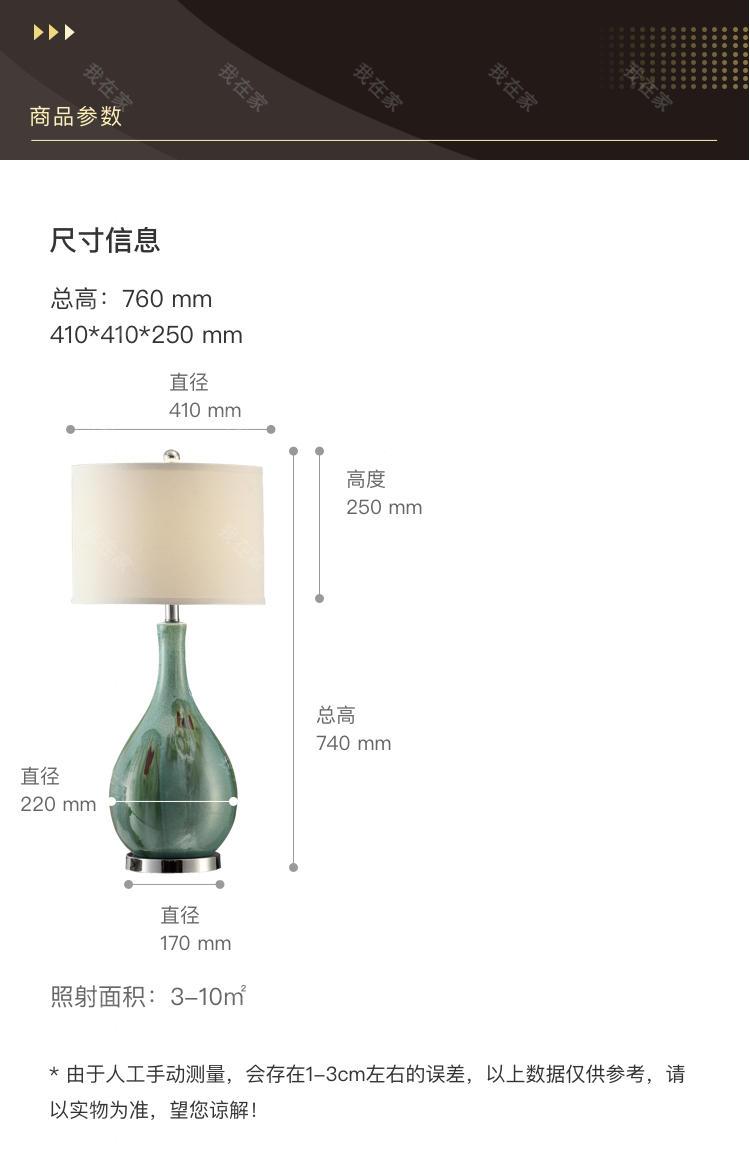 中式风格云烟陶瓷床头台灯的家具详细介绍