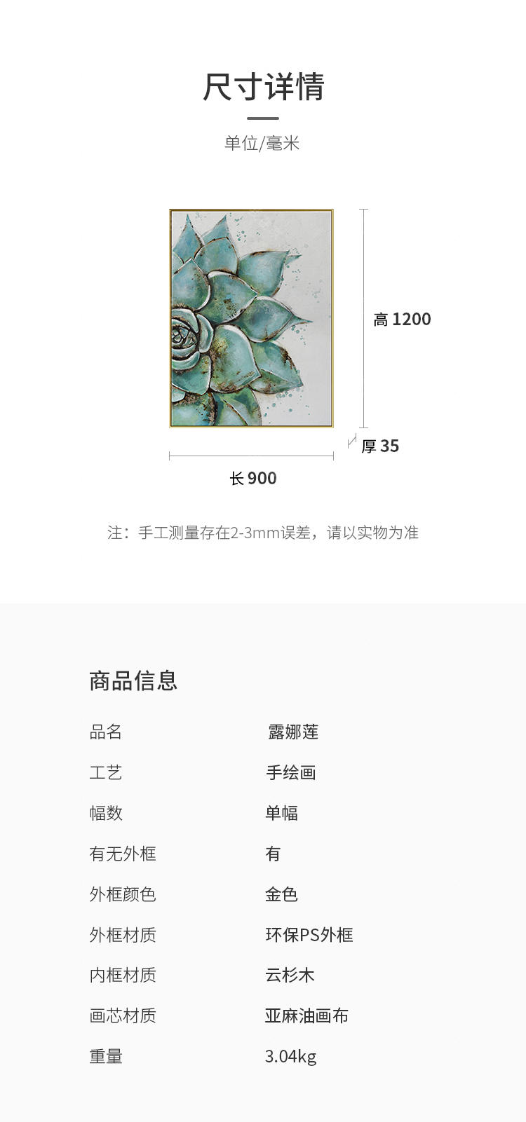 装饰画品牌露娜莲 清新多肉挂画的详细介绍