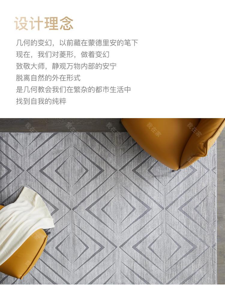 地毯品牌菱形艺术地毯的详细介绍
