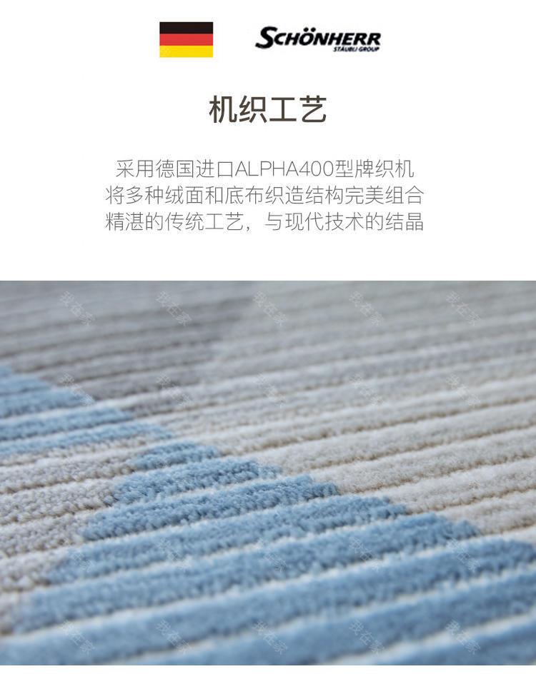 现代简约风格简约几何机织地毯的家具详细介绍