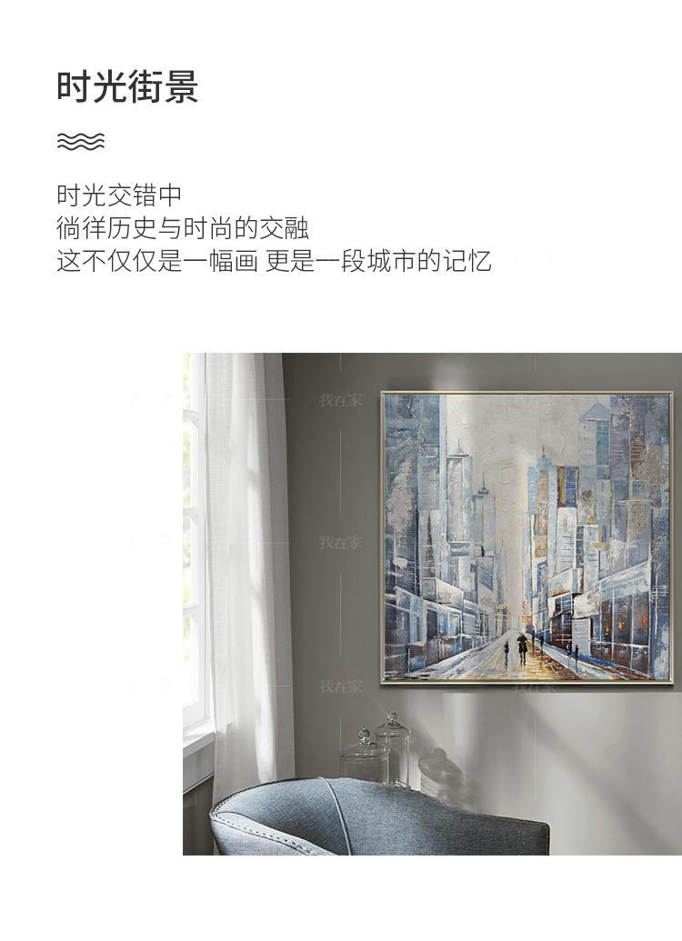 绘美映画系列现代街景 简美装饰画的详细介绍
