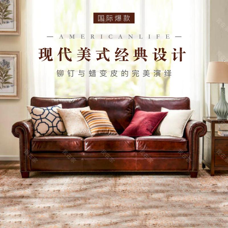 简约美式风格阿德莱德真皮沙发