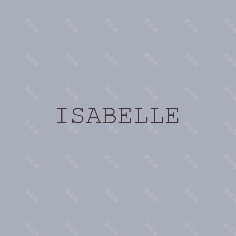 伊莎贝尔品牌 现代美式风格家具