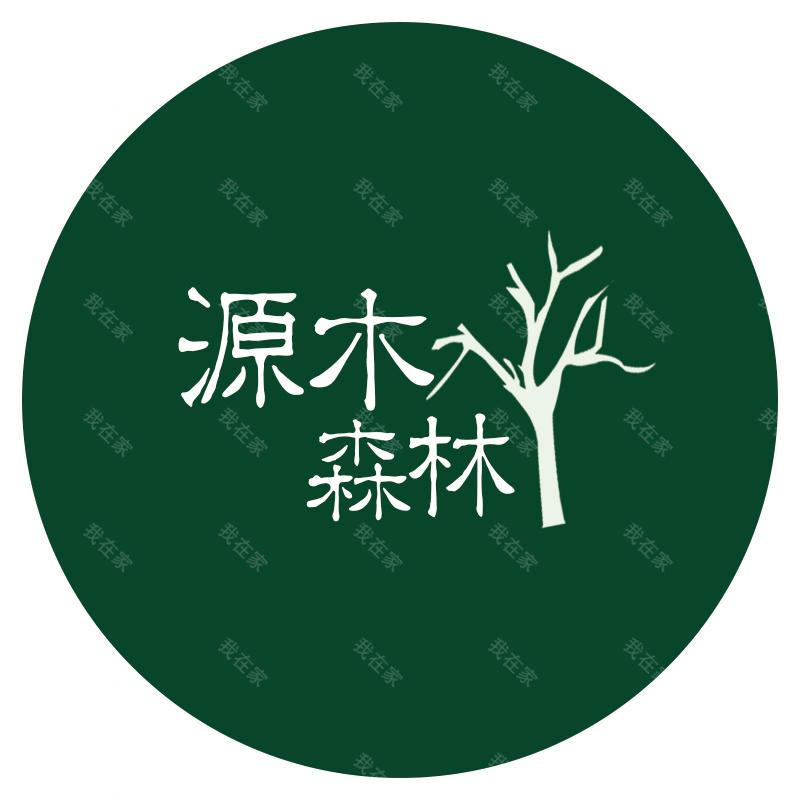 源木森林品牌 现代实木风格家具