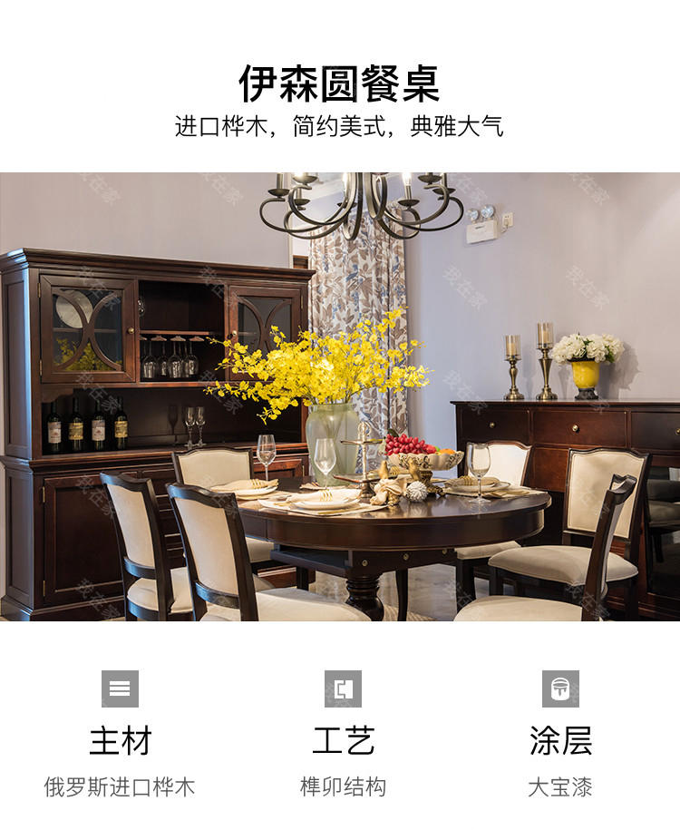 简约美式风格伊森圆餐桌的家具详细介绍