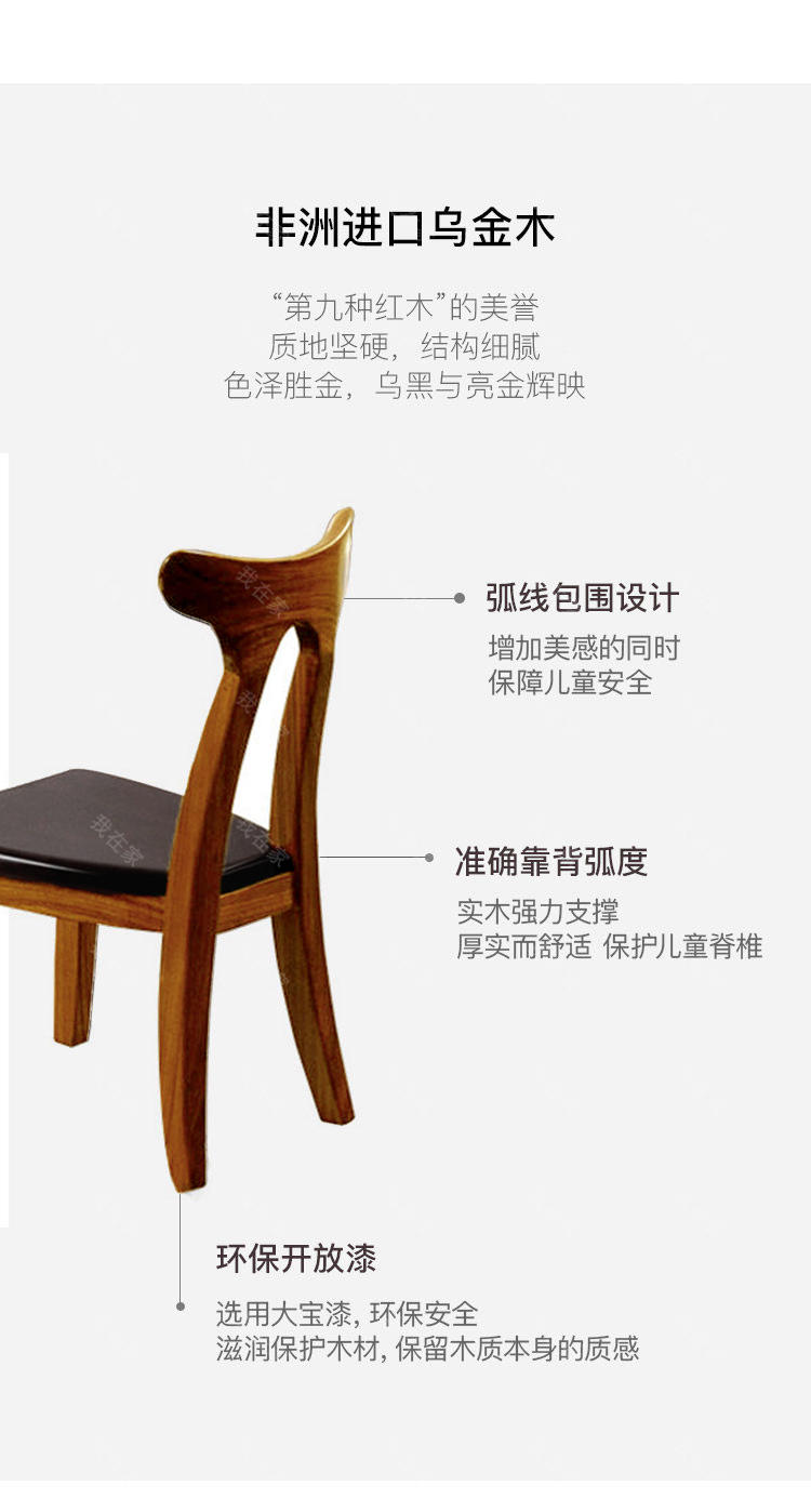 现代实木风格倚窗儿童餐椅的家具详细介绍
