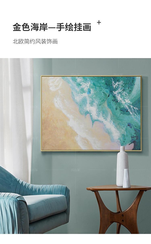 绘美映画系列金色海岸 手绘挂画的详细介绍