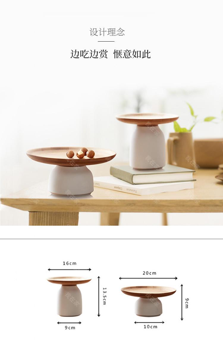 橙舍品牌荷沁•坚果盘的详细介绍