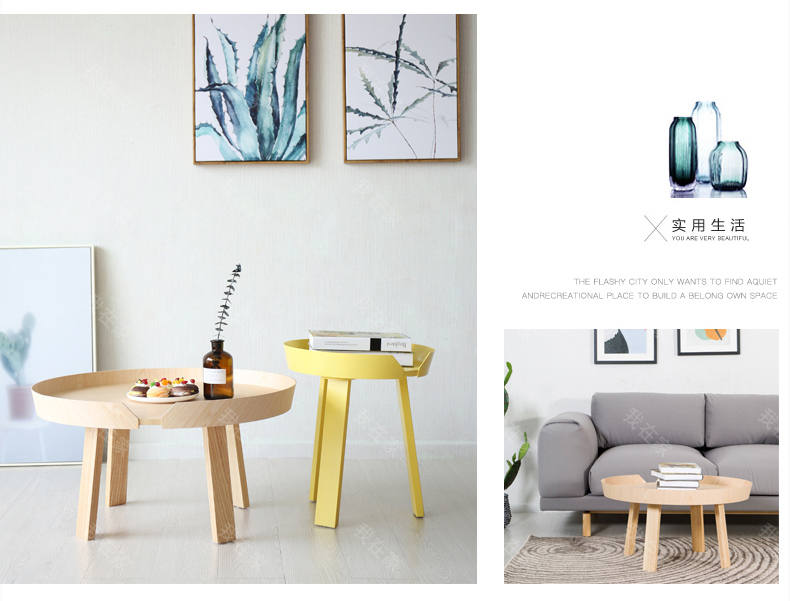 色彩北欧风格Muuto多色茶几的家具详细介绍