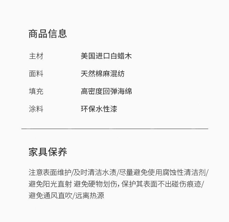 新中式风格木筵沙发的家具详细介绍
