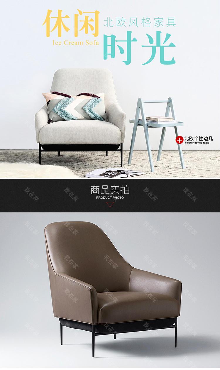 色彩北欧风格布艺休闲椅(样品特惠)的家具详细介绍