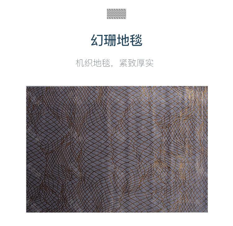 同音织造品牌幻珊地毯的详细介绍