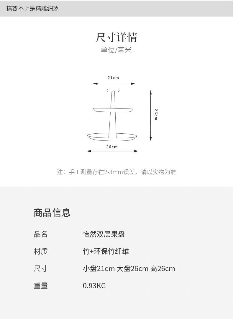 橙舍品牌怡然•双层果盘的详细介绍