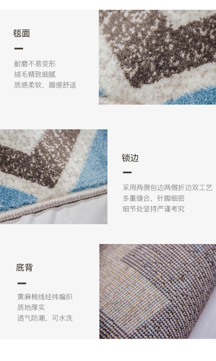 现代简约风格拼色几何机织地毯的家具详细介绍