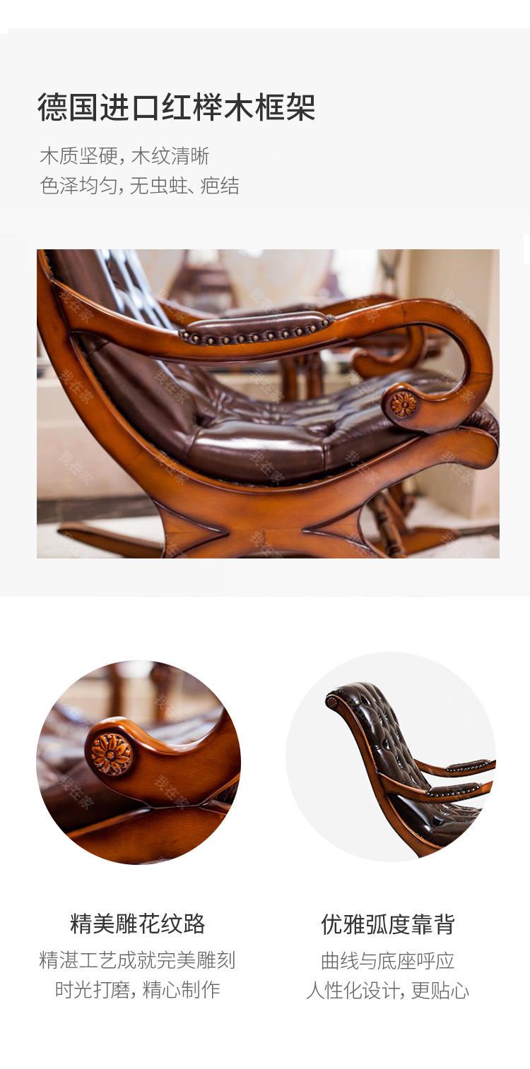 古典欧式风格卡莱尔摇椅的家具详细介绍