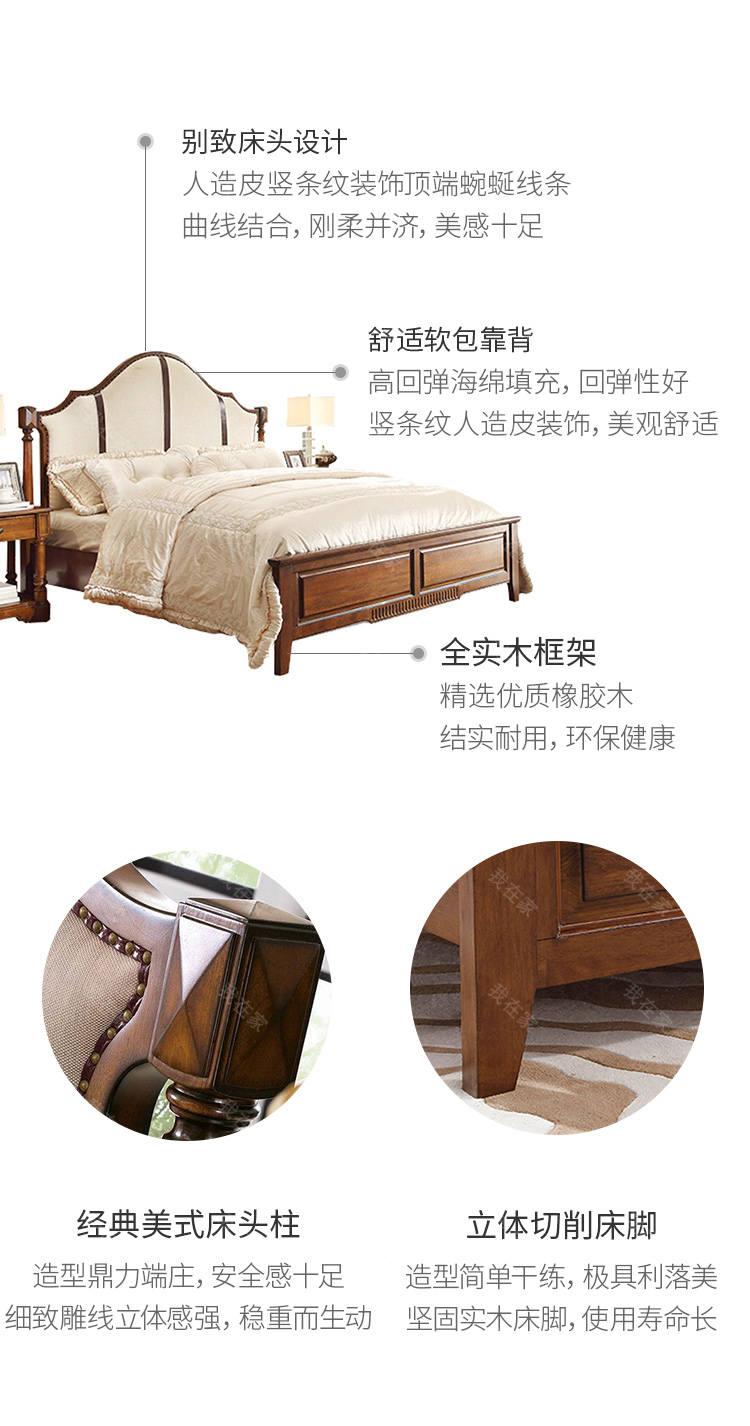 传统美式风格弗林特软靠床的家具详细介绍