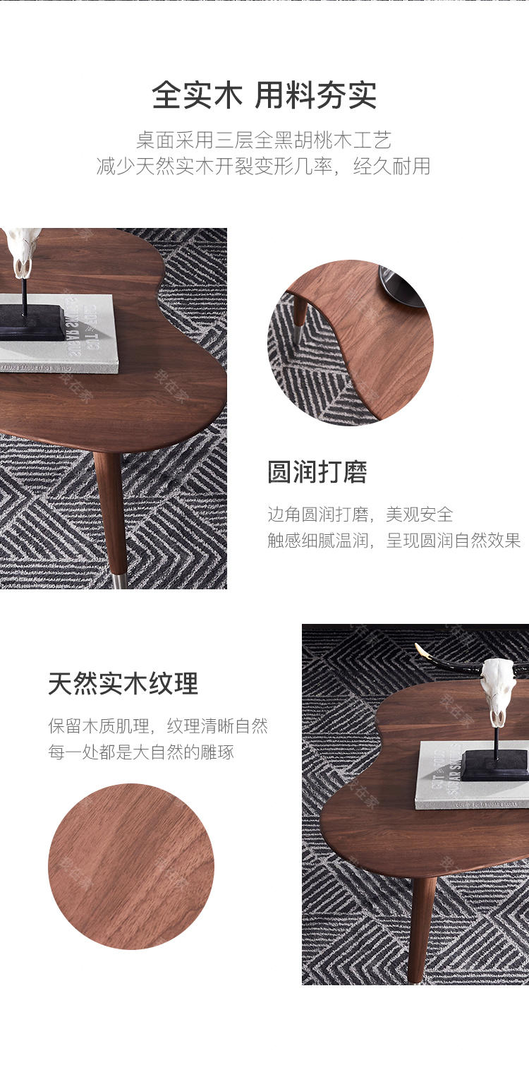原木北欧风格知夏组合茶几的家具详细介绍