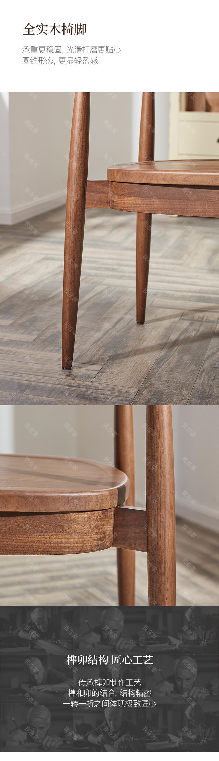 原木北欧风格云渺餐椅的家具详细介绍
