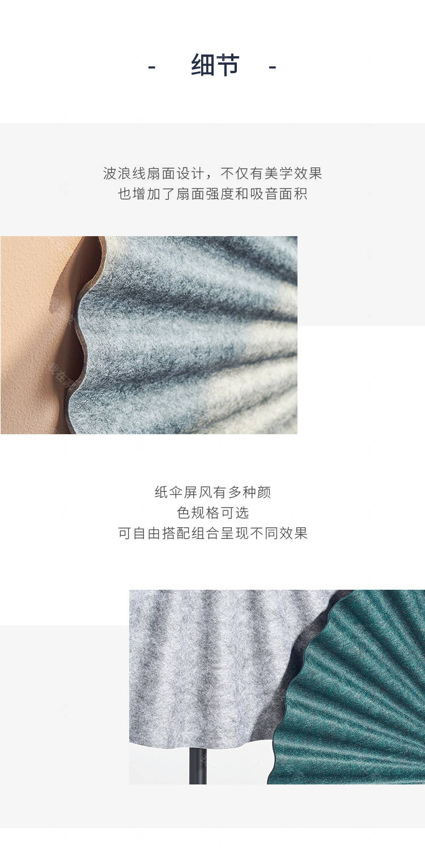 WINK品牌纸伞屏风(样品特惠)的详细介绍