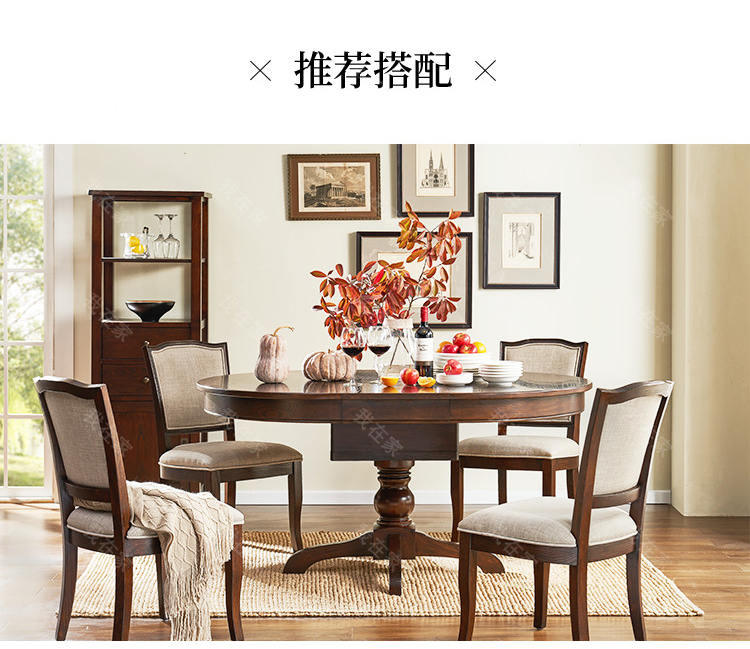 简约美式风格阿曼达拉伸餐桌的家具详细介绍
