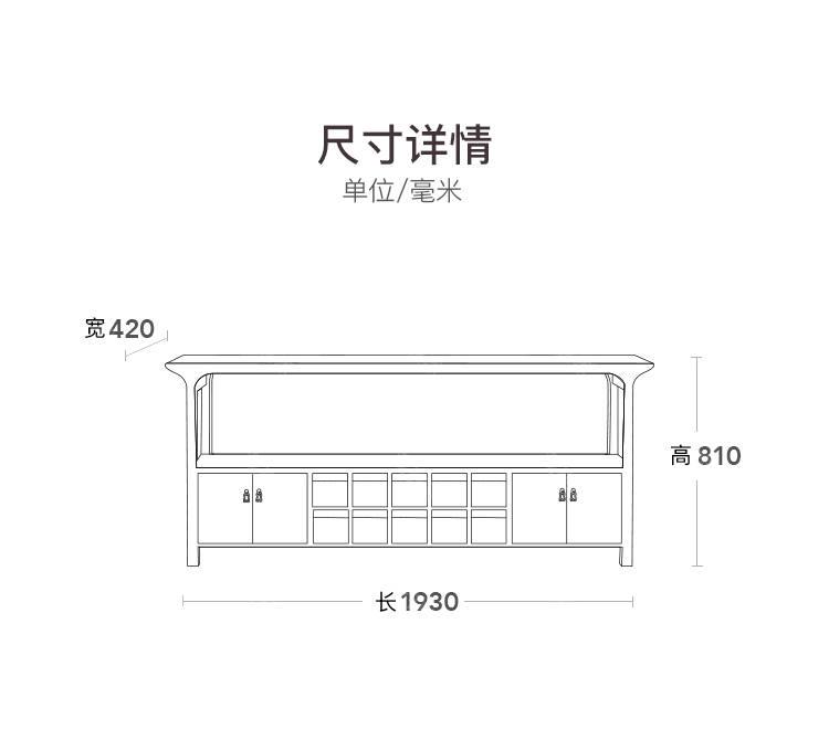 新中式风格如意背柜的家具详细介绍