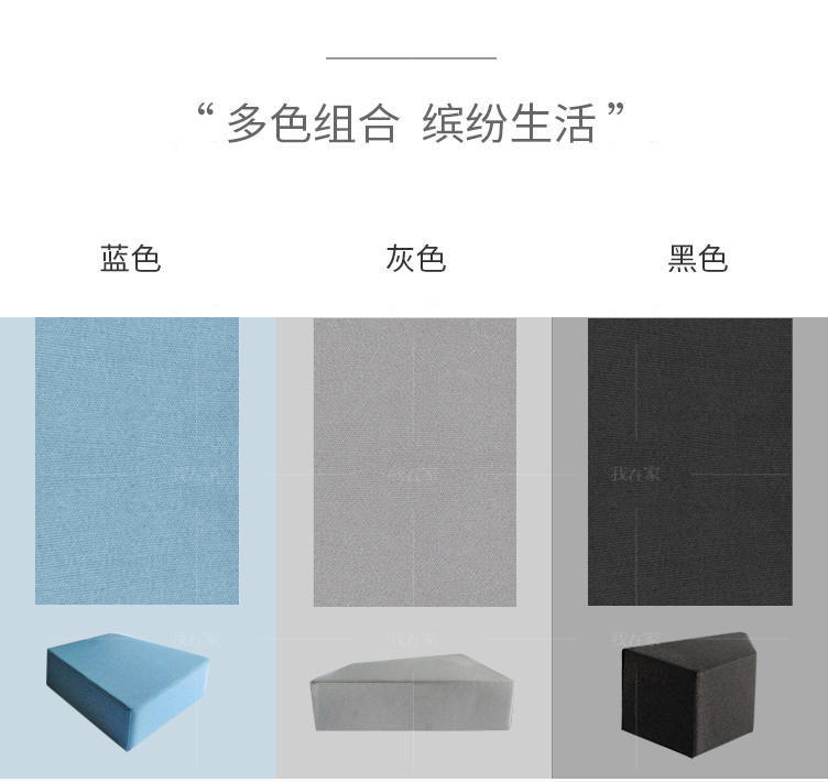 色彩北欧风格原山沙发的家具详细介绍