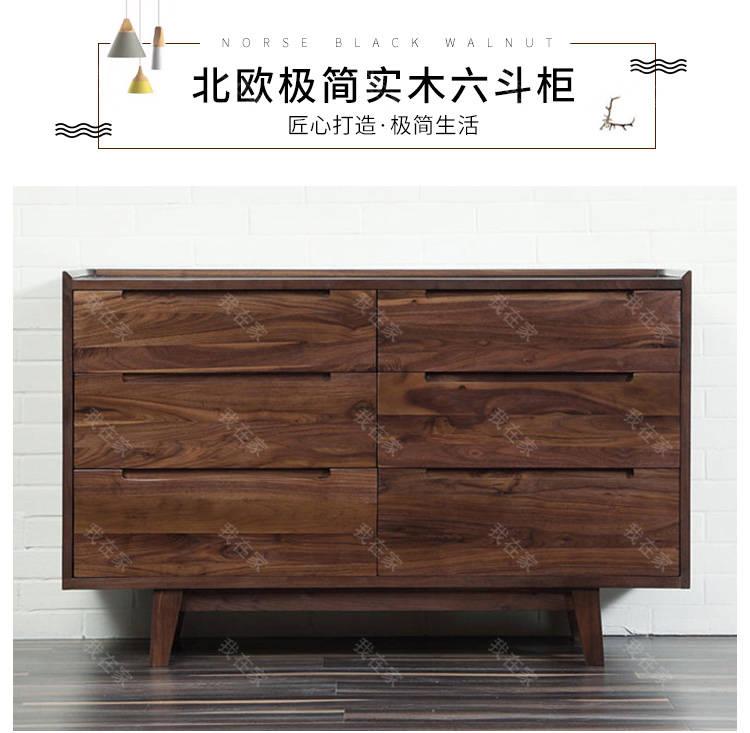 原木北欧风格静闲斗柜的家具详细介绍