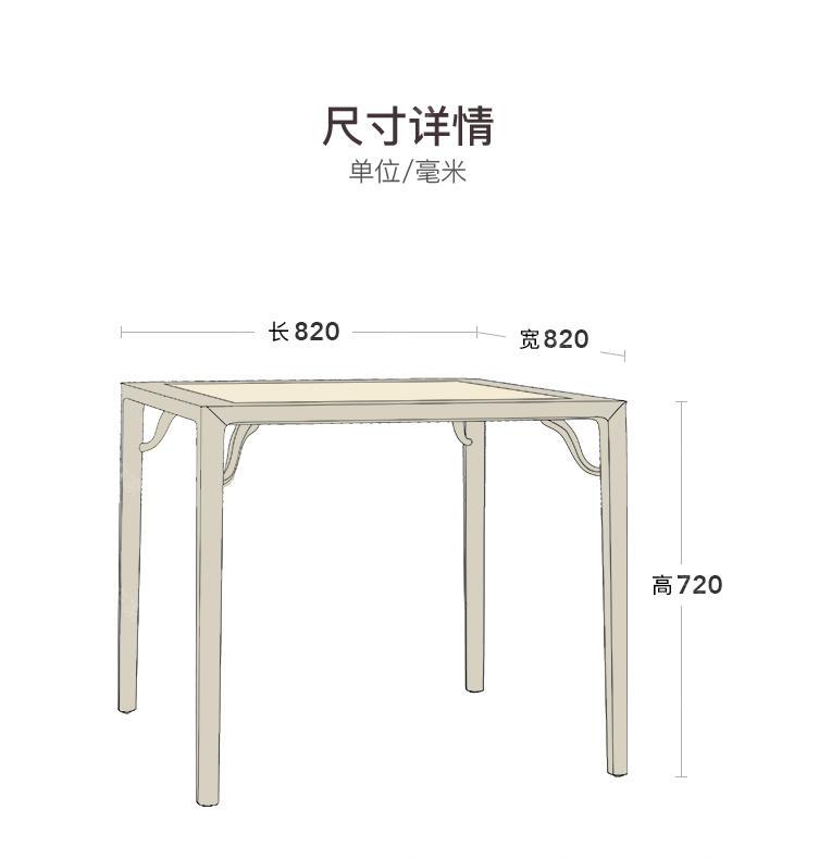 新中式风格圆融方桌的家具详细介绍