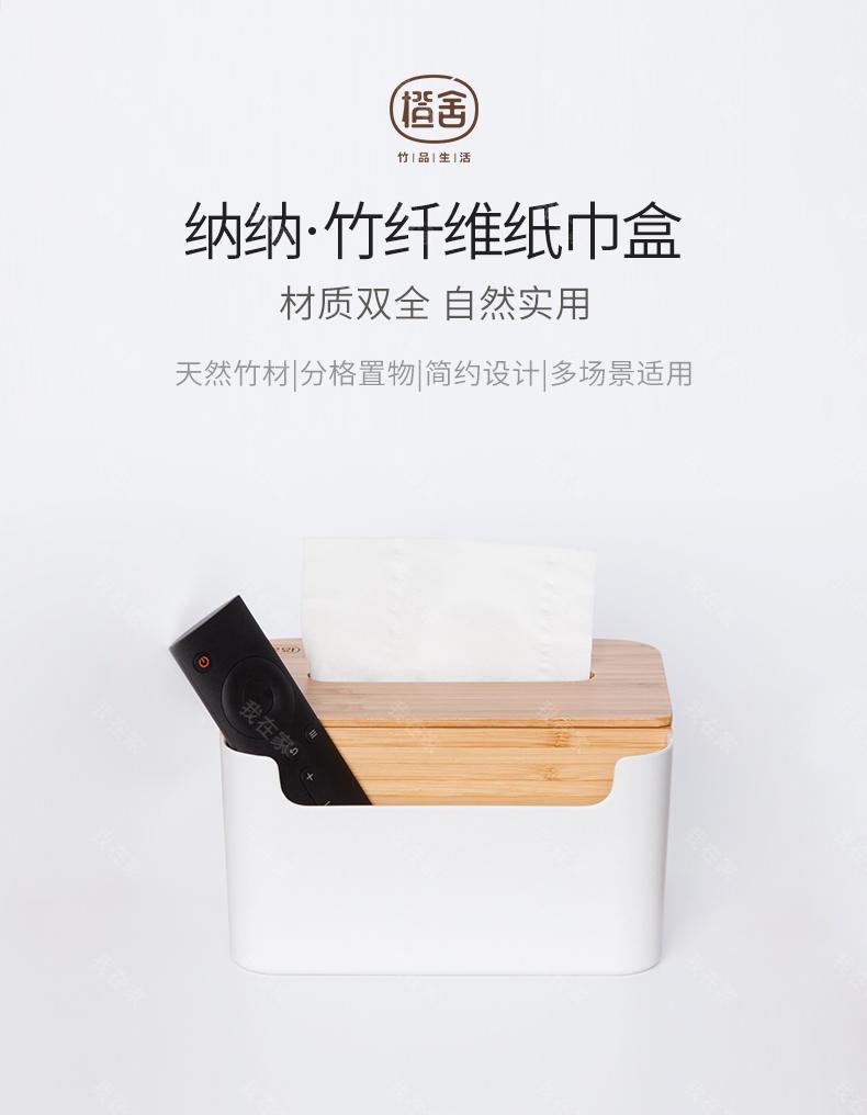 橙舍品牌纳纳纸巾收纳盒的详细介绍