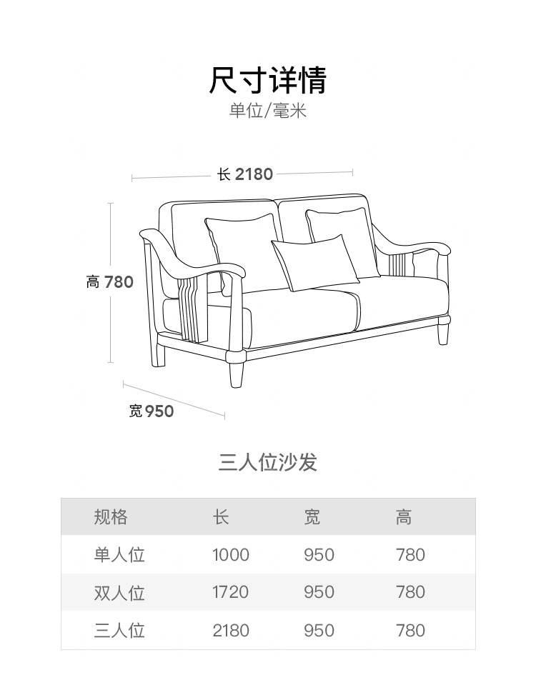 现代实木风格倚窗沙发(样品特惠)的家具详细介绍