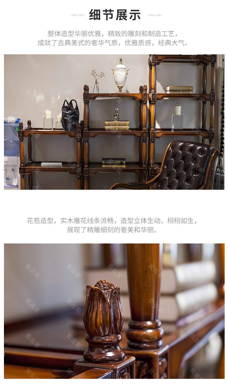 古典欧式风格韦斯顿书架的家具详细介绍