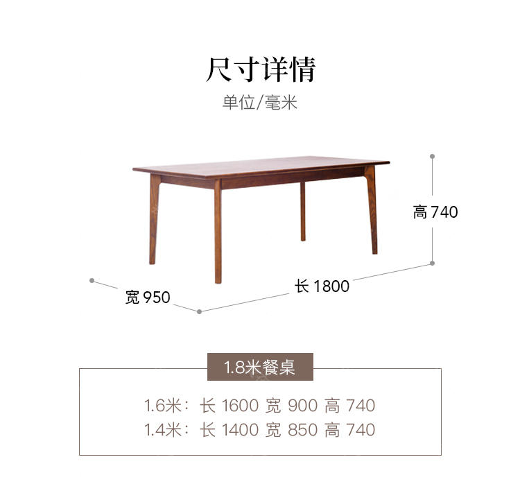 新中式风格知足餐桌的家具详细介绍