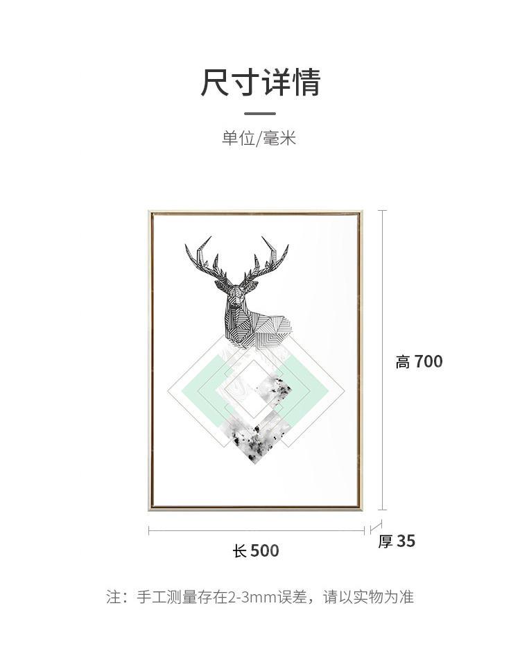 现代简约风格几何麋鹿 抽象装饰画的家具详细介绍