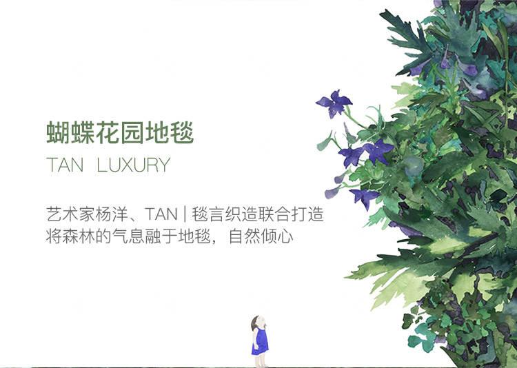 地毯品牌蝴蝶花园地毯的详细介绍