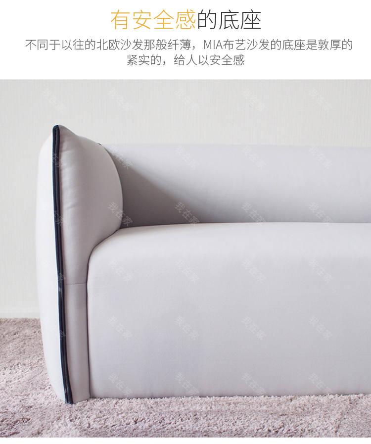 色彩北欧风格Mia布艺沙发的家具详细介绍