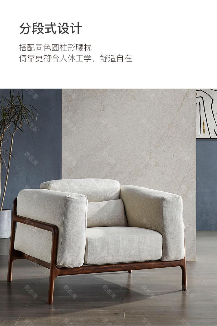 原木北欧风格知夏沙发的家具详细介绍