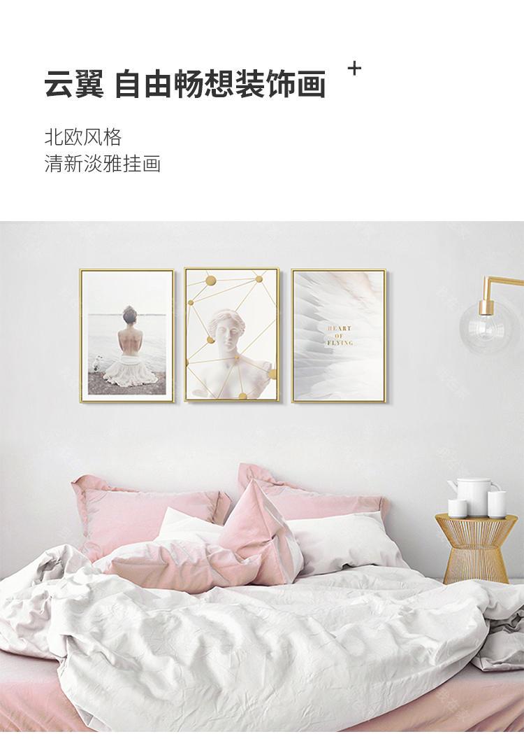 装饰画品牌云翼 自由畅想装饰画的详细介绍