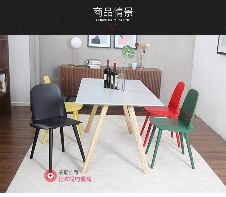 色彩北欧风格A+餐桌的家具详细介绍