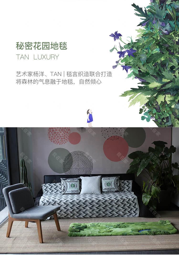 地毯品牌秘密花园地毯的详细介绍